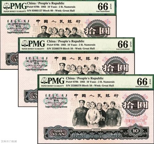 1965年10元大团结纸币值得收藏投资