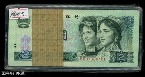 解读第四套人民币绿幽灵纸币