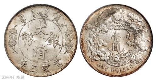 宣统三年银币,价值高吗?
