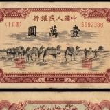 浅析第一套人民币骆驼队收藏投资风险