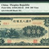 第一套人民币200元割稻纸币收藏价值