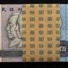 收藏特殊号码人民币要注意