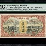 人民币纸币收藏价值