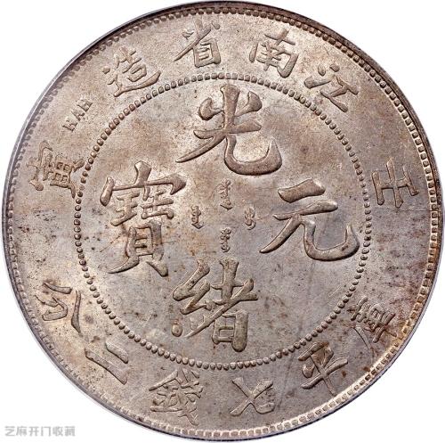 未来最有价值的老银元是什么?