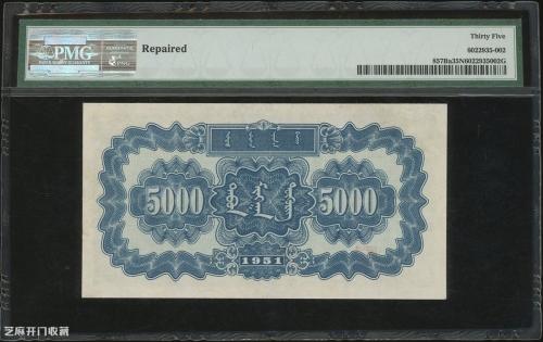 1951年蒙古包纸币价格