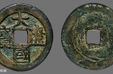 辽代古钱币有什么收藏价值