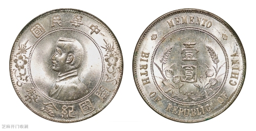 孙中山开国纪念币现在值多少钱?