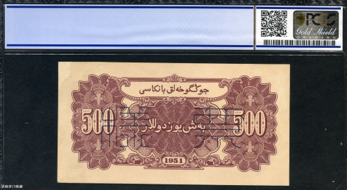1951年500元瞻德城纸币的辨别