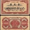 浅谈第一套人民币壹万圆骆驼队纸币