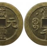 清代的哪些古钱币收藏价值高?