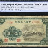 第一套人民币的收藏投资