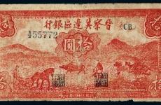 晋察冀边区银行纸币值多少钱