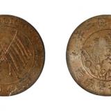 双旗币二百文能值多少钱