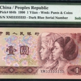 第四套人民币图片及价格