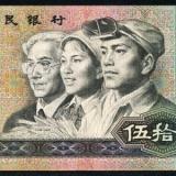 1990年50元纸币辨别方法