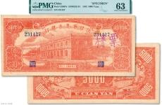 陕甘宁边区银行纸币值多少钱