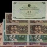 第二套人民币珍藏册是投资黄金佳品