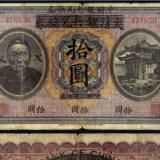 民国纸币收藏价值各不相同