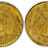 五十文双旗币值多少钱?