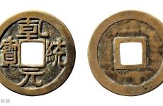哪些古钱币会成为投资热点?