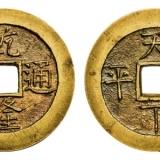 为什么收藏的古钱币有价无市?