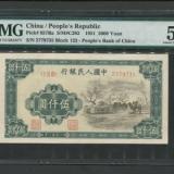 首套人民币的十大珍品