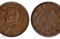 民国开国纪念币十文铜元有没有收藏价值?