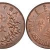 民国十文铜币现在价值多少钱