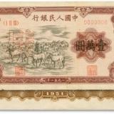 辨别第一套人民币要了解的相关知识