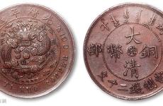 光绪大清铜币值多少钱一枚