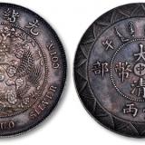 光绪年间的银元收藏价值如何?