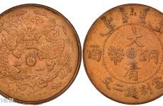 好品相的大清铜币市场价怎么样?