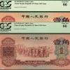 枣红一角和背绿一角成第三套人民币钞王