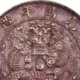 45分造币总厂壹圆从八千到十万为哪般?