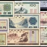 外汇兑换券有收藏价值吗