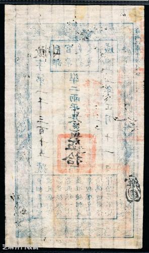 炒房客转战纸币收藏