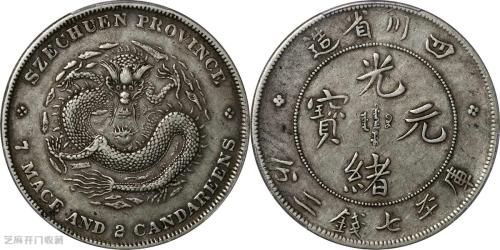 光绪元宝银元的价格是多少?