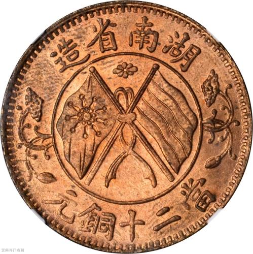 双旗币二十文价值一二百万,是真的吗?