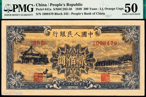 旧版人民币难演神话错版才值钱