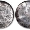 大清宣三、造总银币疯涨!你手里还有吗?