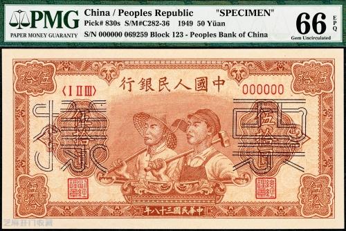 人民币票币收藏指南
