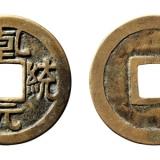 如何判断钱币的收藏价值