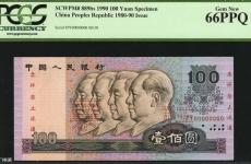 老版人民币上演升值神话