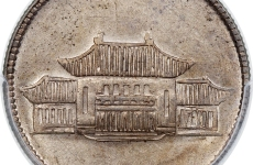 云南胜利堂银币——最近两年暴涨品种