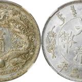 银元收藏投资和投机,本质上没有差别