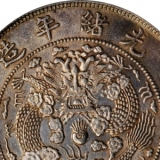 老银元怎么样才会有漂亮的包浆