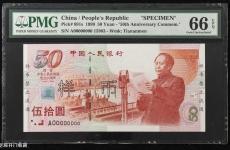 50元纪念币可以值多少钱?