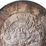 银元收藏拍卖有哪些骗局