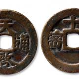 现在热门古钱币有哪些?