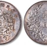 银元收藏现在是不是会鉴定真假不那么重要了